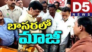మహారాష్ట్ర మాజీ ముఖ్యమంత్రి అశోక్ రావు |D5 NEWS