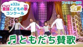 第32回童謡こどもの歌コンクール ファミリー部門金賞 thumbnail