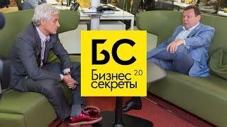 Бизнес-Секреты 2.0: Михаил Фридман