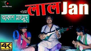 Laljan (লালজান) | Akash Mahmud ( আকাশ মাহমুদ) | Akash Dream Music | Ashique Mahmud |Old Folk Song 4K