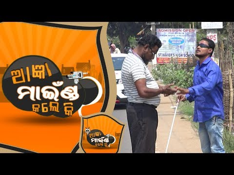 Aagyan Mind Kale Ki Ep 59 13 Mar 2018 | Funny Videos | Comedy Clip - Odia Prank Show