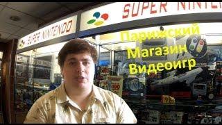 Парижский магазин видеоигр Maxxi Games.(Рассказ о том, как я ходил в магазин Maxxi Games, наверное самый крупный парижский магазин торгующий играми для..., 2013-07-30T11:06:21.000Z)