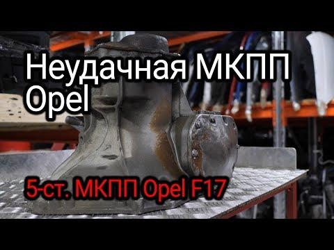 """Первая разборочка МКПП: вскрываем проблемную """"пятиступку"""" Opel F17."""