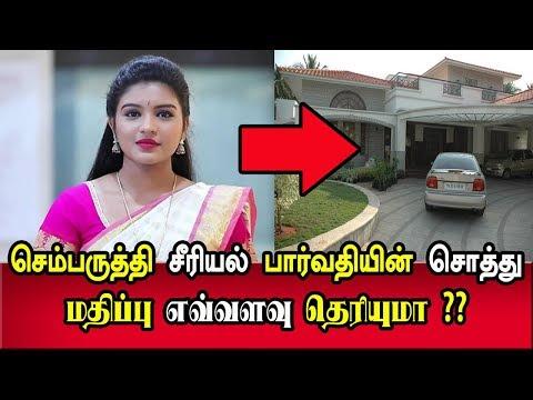 செம்பருத்தி பார்வதியின் சொத்து மதிப்பு எவ்வளவு தெரியுமா ?  | Tamil Cinema | Kollywood | Latest News
