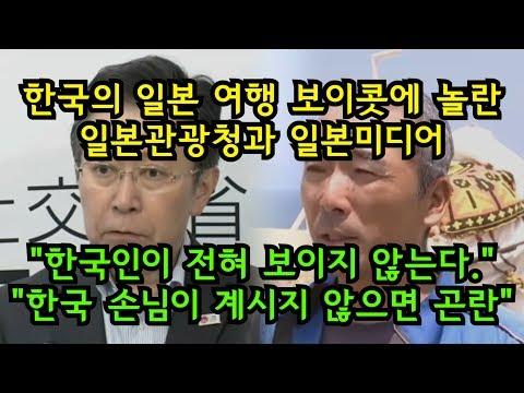 """한국의 일본 여행 보이콧에 놀란 일본관광청과 일본미디어 """"한국 손님이 계시지 않으면 곤란"""""""