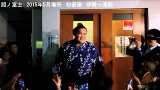 照ノ富士 2015年5月場所 初優勝 伊勢ヶ濱部屋前にて 部屋の前でなかなか...