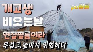 겨울비 오는날 비닐 씌우기 ^^개고생  po필름 (연질…
