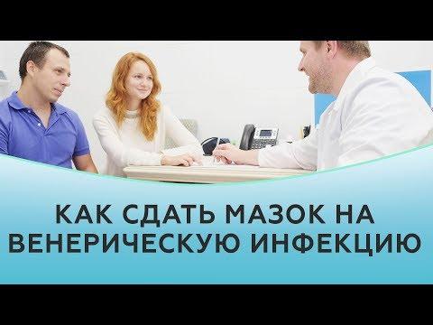 Как мужчине сдать мазок на венерическую инфекцию | Частная практика
