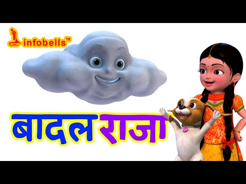 बादल राजा |Badal Raja Hindi Rhymes for Children | Infobells