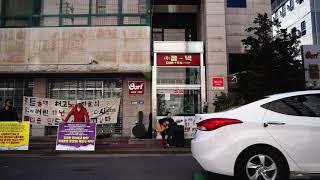 곽주나 - 여울목 @콜트콜텍 중식선전전