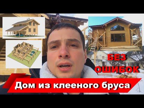 Строительство дома из клееного бруса без ошибок / СтройПроектБани