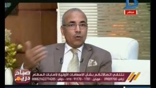 صباح دريم | دكتور جمال صلاح استشاري جراحة العظام والمفاصل يوضح متى نلجأ إلى الاسعافات الأولية
