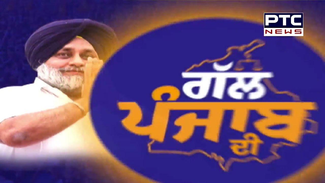 LIVE : Gal Punjab Di   Sukhbir Singh Badal   ZIRA - YouTube