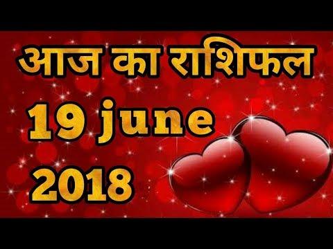 Aaj Ka Rashifal 19 June 2018 dainik rashifal in hindi today daily horoscope आज का राशिफल