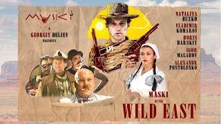 Маски-шоу. Мэшап трейлер. Maski on Wild West & The House of the Rising Sun - Mashup Trailer