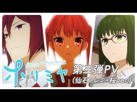 TVアニメ「ホリミヤ」第三弾PV(仙石&レミ&桜ver.)