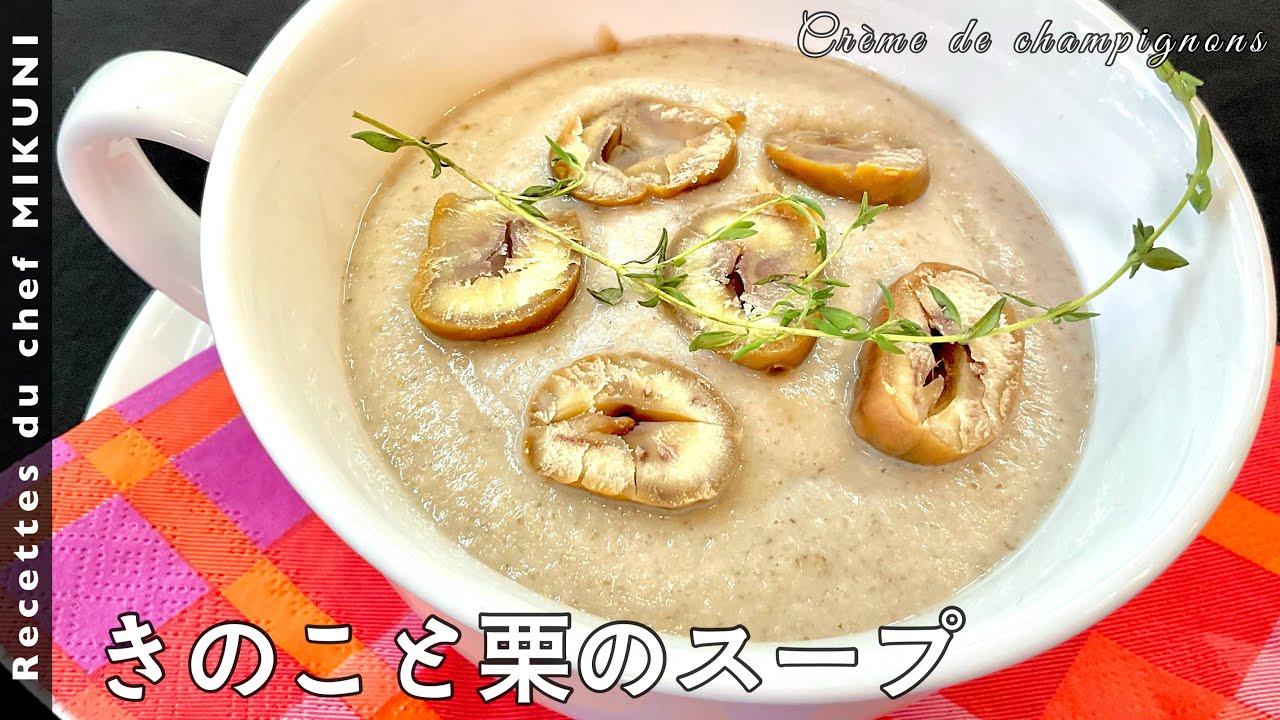 #527『色々きのこと栗のスープ』クリーミーでコク深い味わい!|シェフ三國の簡単レシピ