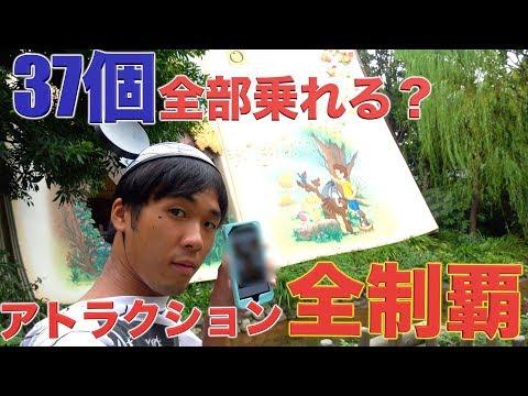 【大攻略】スプラッシュ復活!東京ディズニーランドの全部のアトラクションに乗ってみた!-ディズニーハロウィーン