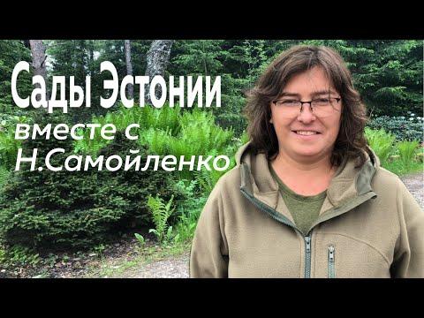 Сады Эстонии вместе с Н.Самойленко