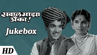 Sawaal Majha Aika - Jukebox [HD] - Jayshree Gadkar, Arun Sarnaik - Old Marathi Songs Collection