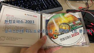 한글과컴퓨터 한컴 오피스 2003 (with 센스 82…