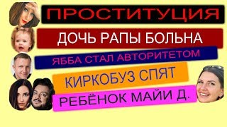 ЭРОТИКА САВКИНОЙ❀ДОЧЬ РАПЫ БОЛЬНА❀ЯББАРОВ АВТОРИТЕТ❀РЕБЕНОК МАЙИ❀АМУР СЪЕХАЛ❀БУЗОВА СПИТ С ФИЛИППОМ