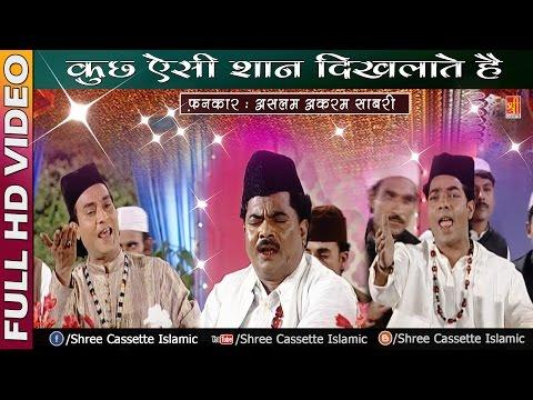 Kuch Aisi Shaan   Khwaja Mera Rehmat Ka Samandar   Aslam Akram Sabri   Heart Touching Qawwali