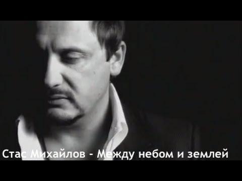 Клип Стас Михайлов - Между небом и землей