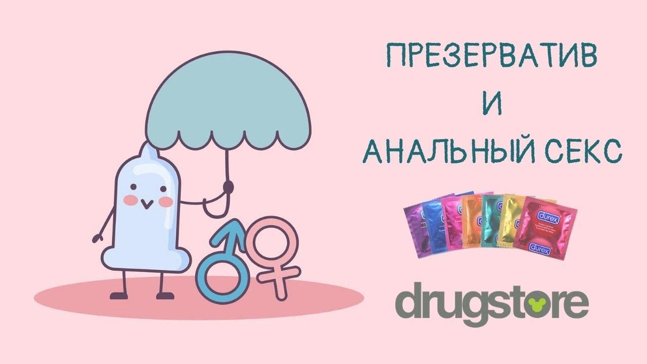 Презерватив для анального секса