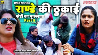 Fandi Natak राण्डे की ठुकाई  - Web Series || Fandi ka Muklawa part-5 || Latest Haryanvi Comedy 2021