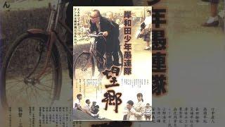 大阪岸和田に住む若者たちの日常を描いた青春コメディシリーズ第3作。竹...