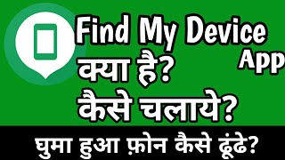 How to use Find My Device app in hindi screenshot 1