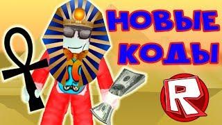 ОГРАБИЛ ФАРАОНА в ROBLOX Mad City + КОДЫ Роблокс Мед Сити