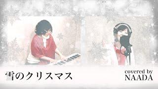 DREAMS COME TRUEさんの雪のクリスマスをカバーしました! ピアノとボー...