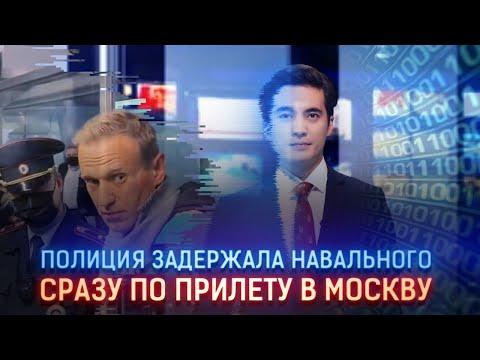 ПОЛИЦИЯ ЗАДЕРЖАЛА НАВАЛЬНОГО СРАЗУ ПО ПРИЛЕТУ В МОСКВУ / Виртуальный ведущий I-Sanj