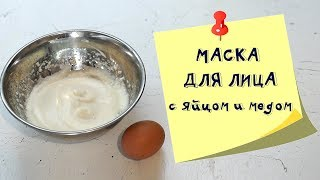 Маска для лица с яйцом и медом. Плюсы и минусы.
