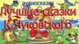 Аудиосказки Лучшие стихи К Чуковского