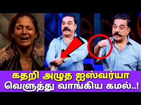 Aishwarya-ஐ வெளுத்து வாங்கிய Kamal Hassan | Bigg Boss 2 Tamil - Day 48 Promo Review | Big boss Tamil
