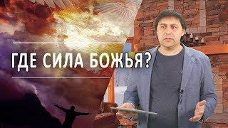 #37 Где сила Божья? - Алексей Осокин - Библия 365