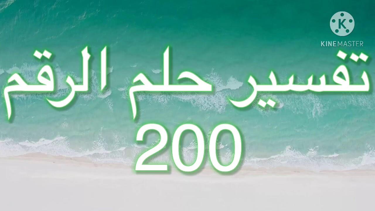 تفسير حلم رقم 200 معني رقم 11 9