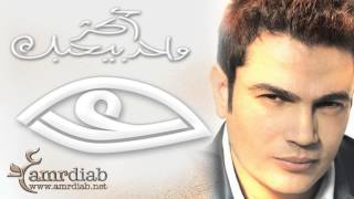 Amr Diab   Aktar Wahed