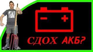 видео Плотность электролита в аккумуляторе - способы повышения плотности электролита