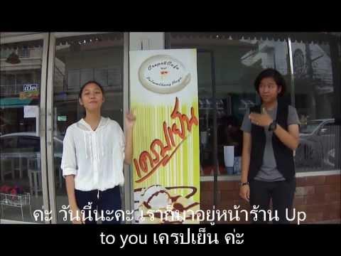 สัมภาษณ์ร้านเครปเย็น (วิชา ศิลปะการพูด)