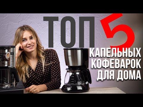 ТОП 5 капельных кофеварок для дома