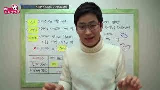 [공부선배] 중랑구 면목동 개쉬운영어학원