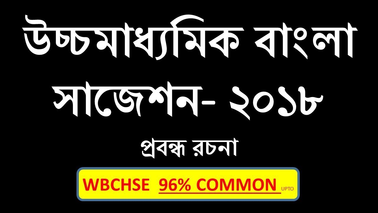 Exquisite Bookatiger De Gallery Of Hs 2018 Bengali Suggestion & Mon Questions।