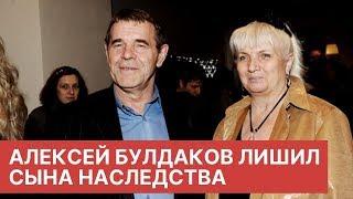 Алексей Булдаков лишил сына наследства