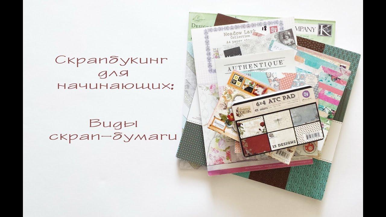 Скрапбукинг для начинающих: Как выбрать бумагу для скрапбукинга .