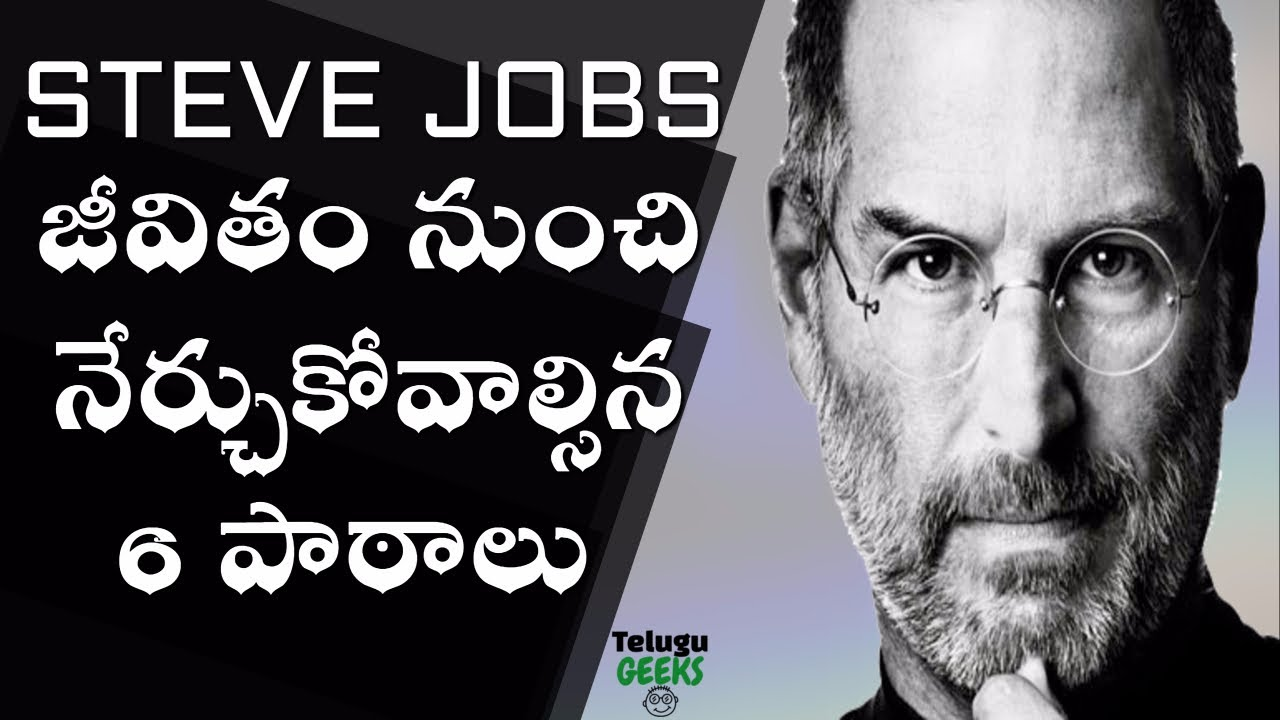 "the inspirational life of steve jobs Steve jobs once said, ""i want to put a ding in the universe,"" and boy, did he ever the apple co-founder led a life of inspiration and innovation and his legacy lives on, inspiring us all."