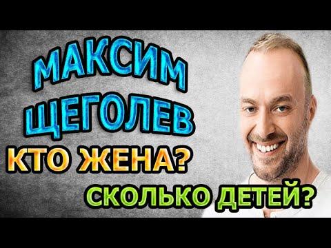 МАКСИМ ЩЕГОЛЕВ - ЛИЧНАЯ ЖИЗНЬ. КТО ЖЕНА? ЕСТЬ ЛИ ДЕТИ? Сериал Три капитана (2020)
